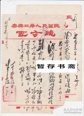 泰兴7大名中医之一、民国中医儿科名家【刘慕云】方笺 毛笔一2张