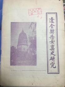 山东大学历史系藏刊:辽金契丹女真史研究