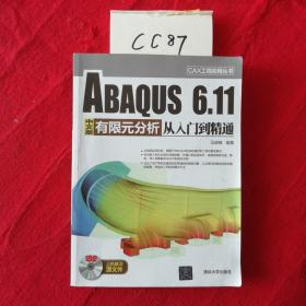 CAX工程应用丛书:ABAQUS 6.11中文版有限元分析从入门到精通