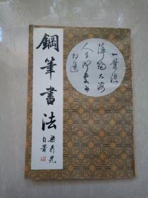 钢笔书法(梁鼎光自署)