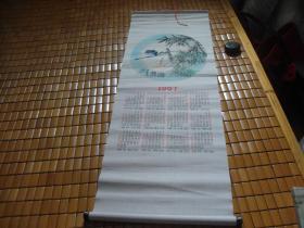 1997年织锦画一张:潘天寿作品《清晨图》(31X91)CM【永久包真】