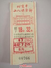 北京工人俱乐部:楼下18排32号(背面有毛主席语录,票价柒角)