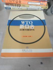 WTO鏂板洖鍚堟硶寰嬮棶棰樼爺绌�