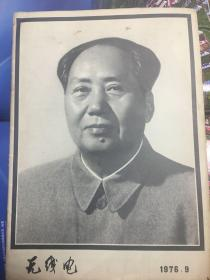 《无线电》纪念毛主席逝世特刊
