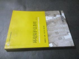 21世纪法学规划教材:环境保护法教程(第4版)