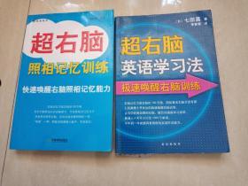 超右脑照相记忆法+ 超右脑英语学习法
