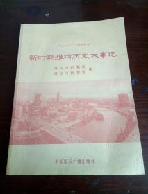 新时期潍坊历史大事记   1978.1——2006.6