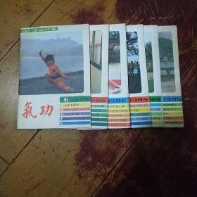 气功杂志1986年1-6期,6本