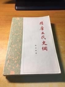 隋唐五代史纲(修订本)