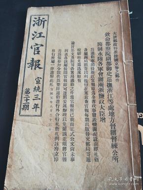 《浙江官报》鄞县,嘉善,萧山内容