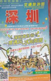 深圳市交通旅游图