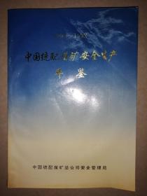 中国统配煤矿安全生产年鉴(1990--1992)