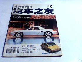 汽车之友1995年第10期