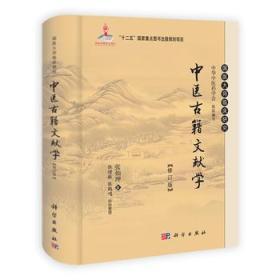 国医大师临床研究:中医古籍文献学(第2版)(修订版)