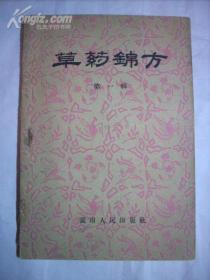 草药锦方 第一辑(仅售复印本)