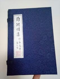 仿-苏东坡写本,陶渊明集,一函四册十卷全 陶诗汇评