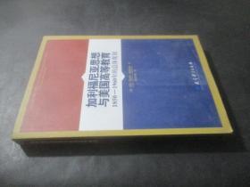 加利福尼亚思想与美国高等教育:1850-1960年的总体规划