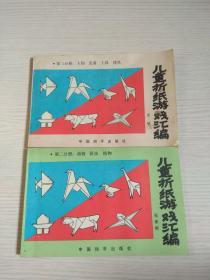 儿童折纸游戏汇编(第二、三分册. 两本合售)