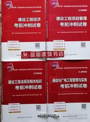 2019工程經濟試題_工程經濟學考研真題