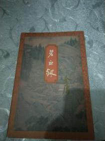 碧血剑 下 三联书店 一版四印