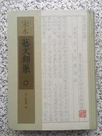 宋本艺文类聚  中册