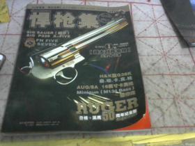 《军事迷·图文宝典》永久珍藏系列丛书5004《超级世界名枪珍藏集》 悍 枪 集