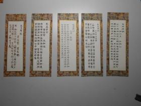 《毛主席词 》书签 17枚