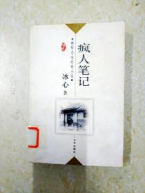 DA144056 疯人笔记 感悟名家经典小说