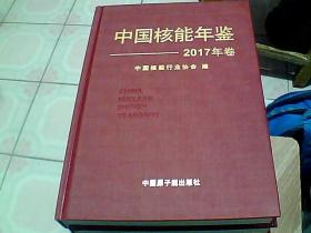 中国核能年鉴  -2017