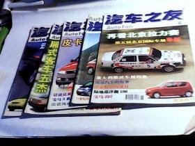 汽车之友1998年第6.8.9.10.12期[5本合售]