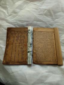 民国石印:新刊良朋汇集  卷一、卷二   两册合售  (全书共四卷)