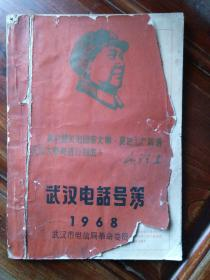 1968年武汉市电信局革命委员会编《武汉电话薄》,16开,品见描述包快递。