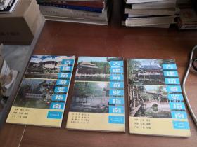 古建筑游览指南 1,2,3,全3册