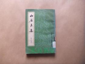 白居易集 第四册