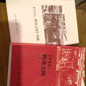 1944:腾冲之围