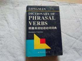 朗曼英语短语动词词典精装