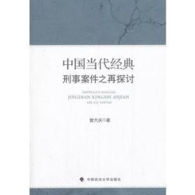中国当代经典刑事案件之再探讨