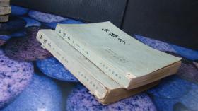 红楼梦 第3.4册 合售 1974年