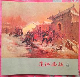 连环画报1958年3期(影印本)(包邮)