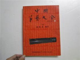 中国筝艺大全 (存;上册)