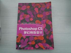Photoshop CS梦幻特效设计(16开平装1本)无CD光盘