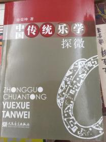中国传统乐学探微  08年初版