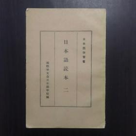日本語課本 二