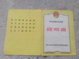 文革初期,1966【劳动卫国体育制度证明书】--------中华人民共和国体育运动委员会颁发(送通行证一份)