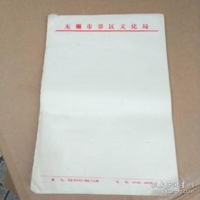 无锡市郊区文化局【80-90年代老信纸 50】