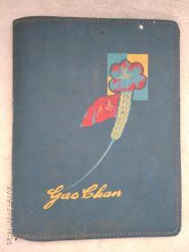 '高产'老笔记本 山东医学院赠送,毛笔寄语,线条潇洒,书贵瘦硬方通神
