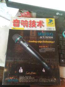 音响技术2005年第2期(双月刊)