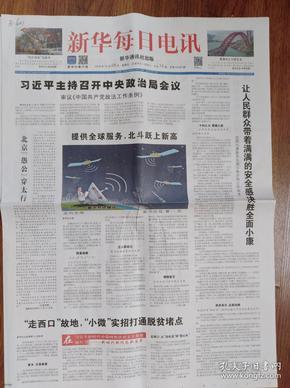 新华每日电讯【北斗跃上新高】