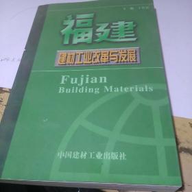 福建建材工业改革与发展