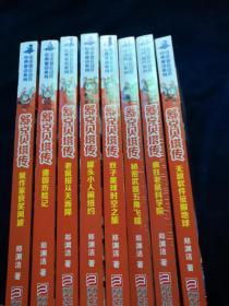 皮皮鲁总动员经典童话系列 舒克贝塔传(8册合售)品好